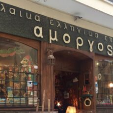 Souvenirs grecs à Athènes