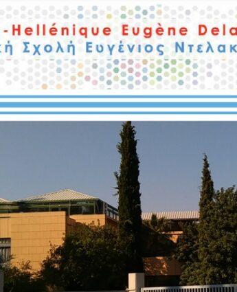 Lycée Franco-Hellénique Athènes