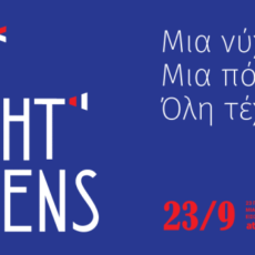 Art Night Athens Nuit blanche Athenes
