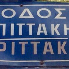 Athènes insolite : la rue Pittaki à Psyri