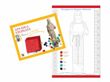 Kit enfant- jeu enfant - exposition musée de l'acropole