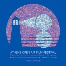 Festival du cinéma de plein air d' Athènes 2018