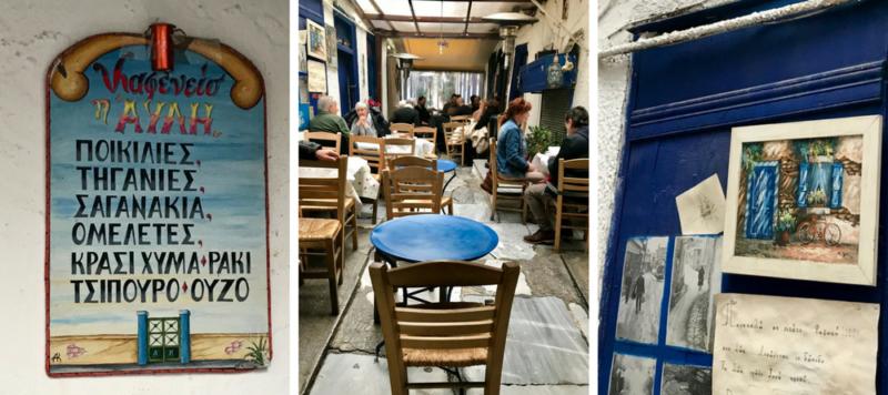 avli taverne restaurant dans psyri