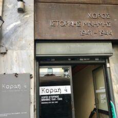 Une prison nazie à Athènes. Le lieu de mémoire Korai 4