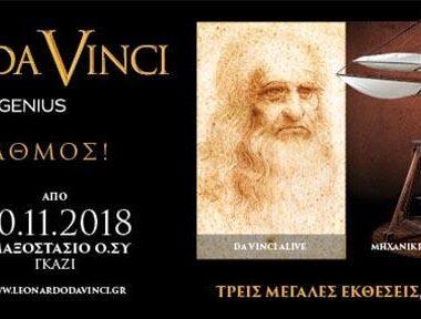 Exposition Leonard de Vinci - 500 ans de Génie Athènes