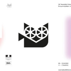 festival du film francophone en Grèce