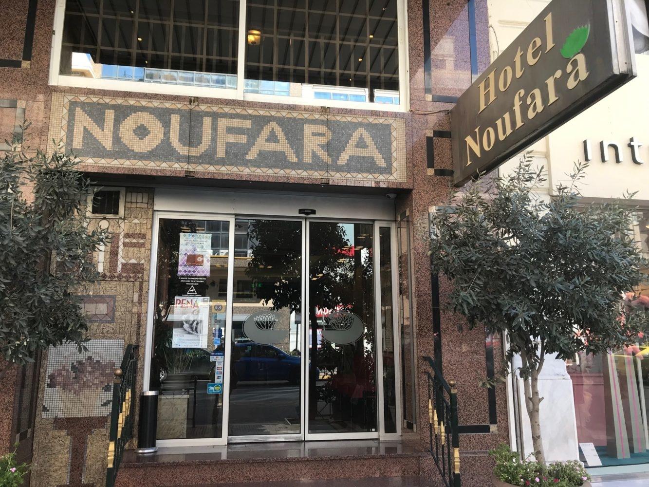 noufara hotel au Pirée
