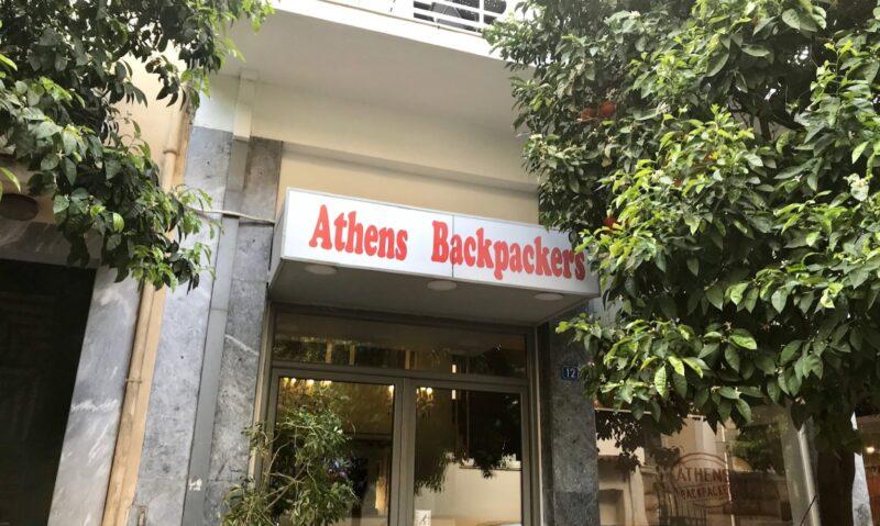 Auberge de jeunesse athenes - hotel pas cher athenes