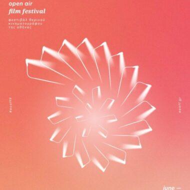 festival du cinéma de plein air d' Athènes