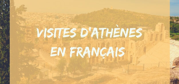 visites guidées d'Athènes en français - Visites d'athènes en français avec un guide