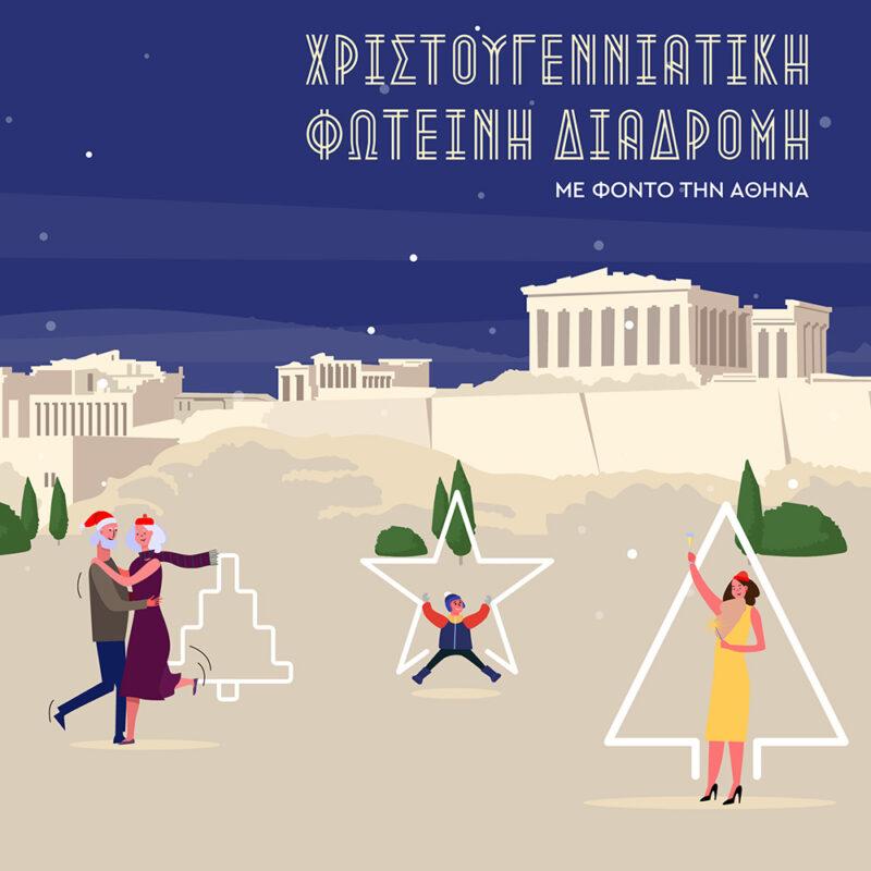 illumination d'Athènes Noel 2019 fêtes de fin d'année