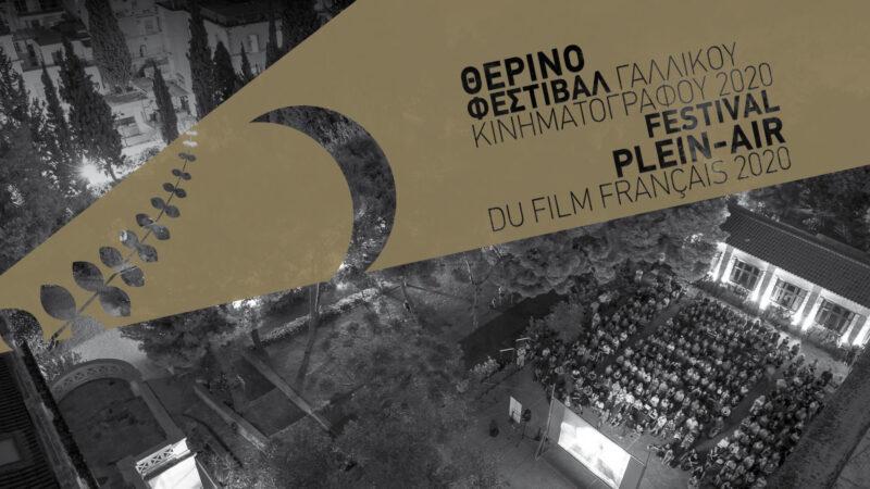 festival plein air cinéma athenes