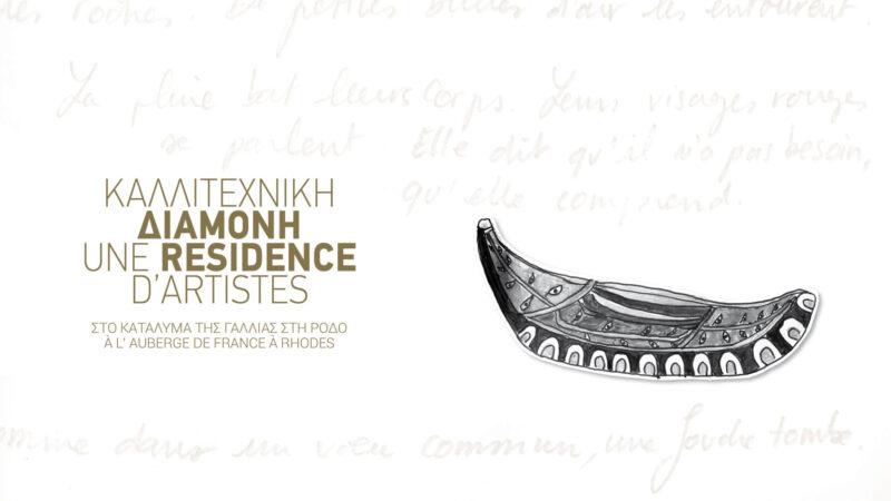 résidence artistes rhodes grece