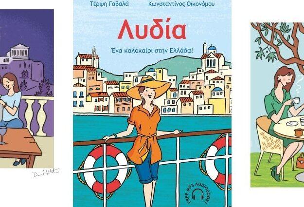 un livre pour apprendre le grec, pour les débutants