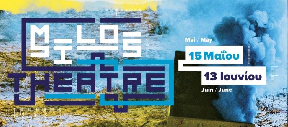 Festival International de théâtre de Milos