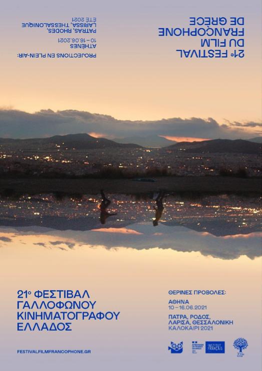 21e Festival du Film Francophone de Grèce : le retour en plein air !