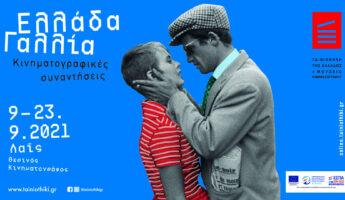 France-Grèce : regard cinematographique croisé festival cinéma plein air